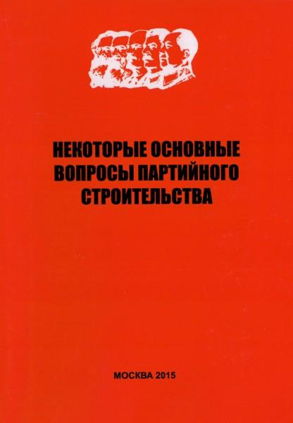 """""""Revolutionärer Weg 10 - Einige Grundfragen des Parteiaufbaus"""" in russisch"""