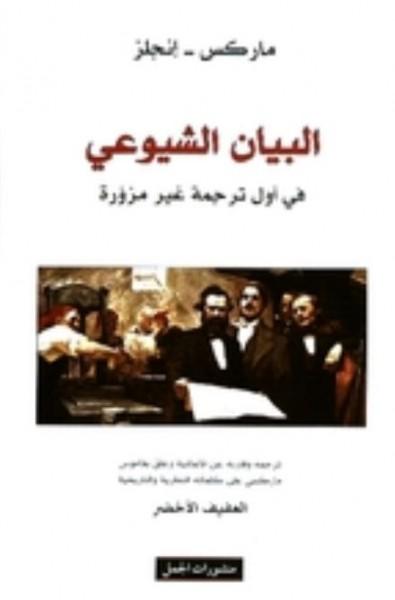 Al-Bayan ash-shuyu'i (Das kommunistische Manifest) Karl Marx