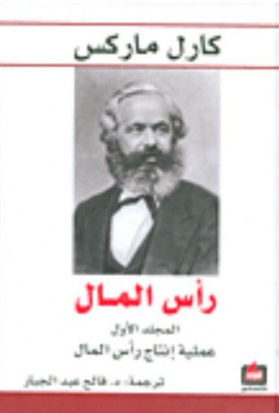 Ra's al-mal (Das Kapital) Karl Marx