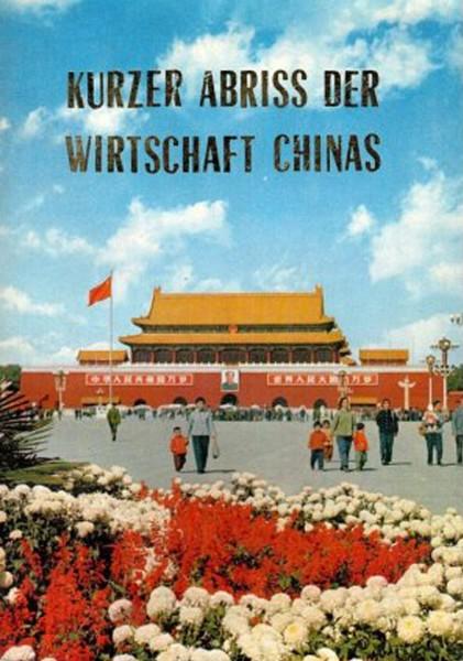 Kurzer Abriß der Wirtschaft Chinas