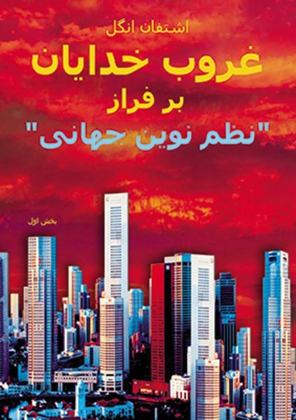 """Götterdämmerung über der 'neuen Weltordnung'"""" (1. Teil) persisch (Farsi)"""