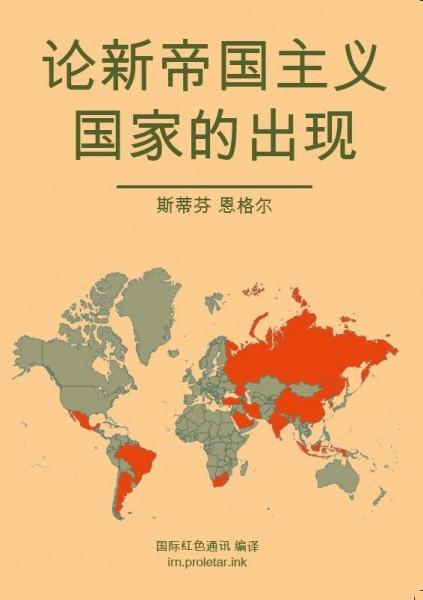 论新帝国主义 国家的出现 Über die Herausbildung der neuimperialistischen Länder in chinesisch