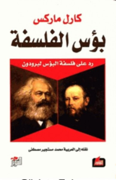 Bu's al-falsafa (Das Elend der Philosophie) Karl Marx