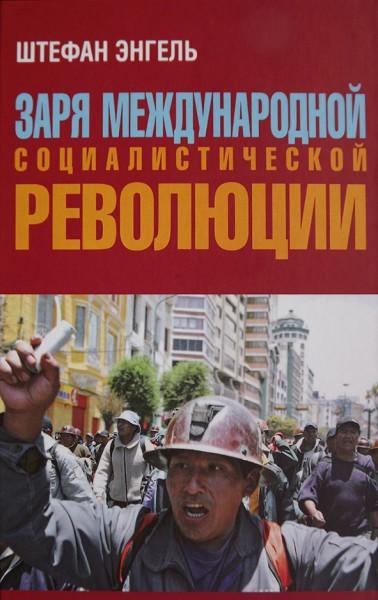 Morgenröte der internationalen sozialistischen Revolution, russisch