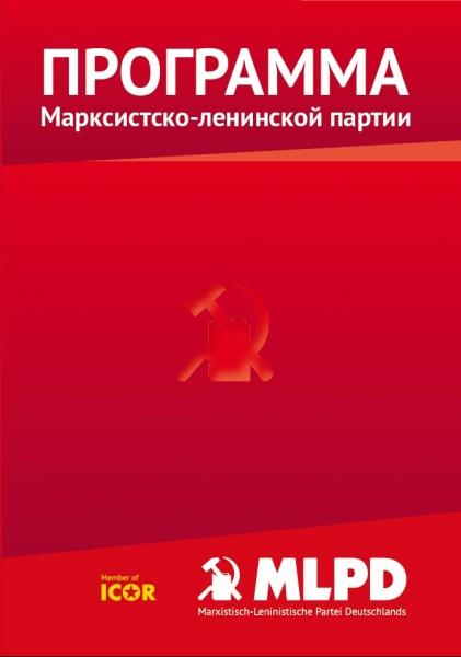 Программа Марксистско-ленинской партии Германии - Programm der MLPD in russisch