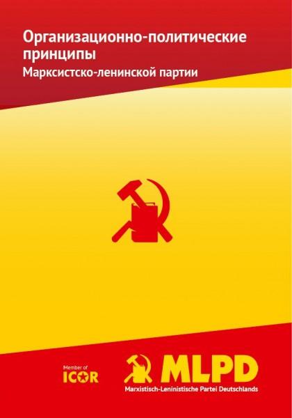 Organisationspolitische Grundsätze der Marxistisch-Leninistischen Partei (MLPD) in russisch