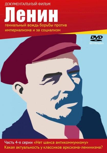 Ленин – гениальный руководитель борьбы против империализма и за социализм