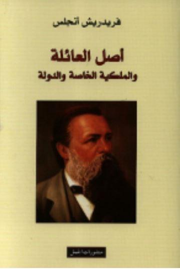 Asl al-a'ila wa-l-mulkiyya al-khassa wa al-daula (Der Ursprung der Familie, des Privateigentums und